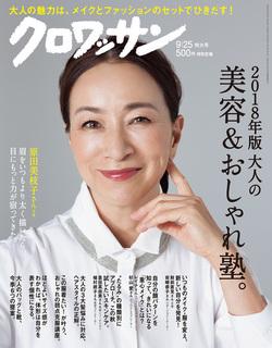 クロワッサン_201809表紙.jpg
