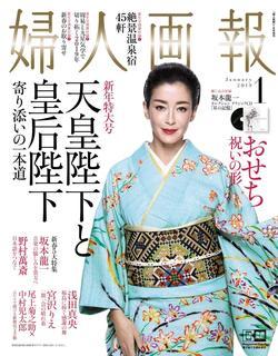 婦人画報2019年1月号_表紙.jpg