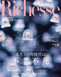 Richesse_201809秋第25号_表紙.jpg