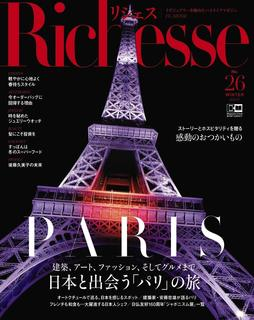 Richesse_201811冬第26号_表紙.jpg